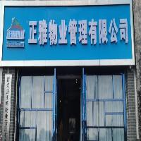 新兴县 正雅物业管理有限公司
